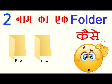How to make two folder in same name