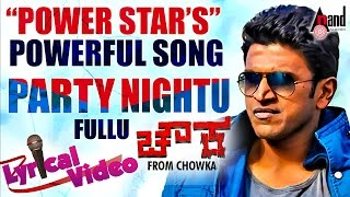 Chowka | Party Nightu Fullu | Lyrical Video Song 2017 | Puneeth Rajkumar |Anoop Seelin|Tarun Sudhir