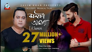 F A Sumon - Monta Amar | মনটা আমার | Boishakhi Exclusive | Bangla New Music Video 2018 | Sangeeta