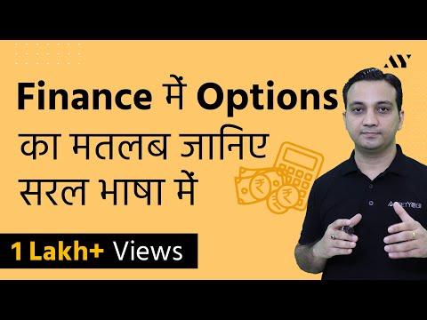 Options - Basics in Hindi (2019)