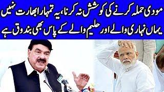 Sheikh Rasheed Complete Speech today   24 August 2019   Dunya News