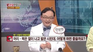발시림, 발 차가움, 족냉증, 발냉증 한의학적 치료법은? 안상원박사