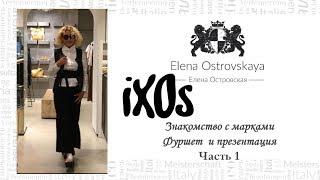 Марка Ixos - новая коллекция. Площадь Испании.