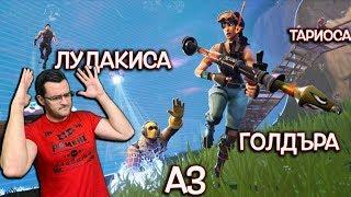 Fortnite - Кой ще спечели играта?