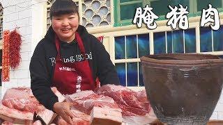 """50斤猪肉,陕北特色""""腌猪肉"""",猪油才是最关键,放一年都不会坏!【陕北霞姐】"""