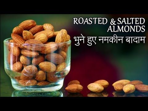 Roasted & Salted Almonds | भुने हुए नमकीन बादाम​ | Simple and Crunchy |