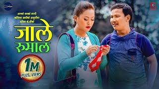Jale Rumal जाले रुमाल | Krishna KC | Feat. Buddhi Tamang \u0026 Rishma Gurung | New Nepali Song 2078