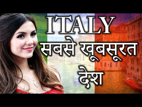 ITALY सबसे खूबसूरत देश | ITALY AMAZING FACTS IN HINDI