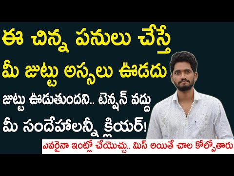 How To Grow Hair Faster and Stop Hair Fall In Men and Women | Telugu | Naveen Mullangi
