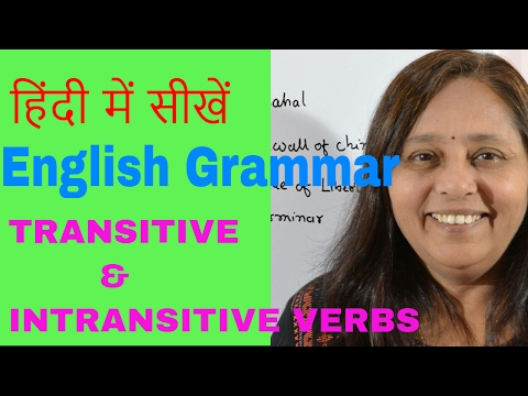 Learn English Grammar (In Hindi) TRANSITIVE & INTRANSITIVE VERBS Lesson 38
