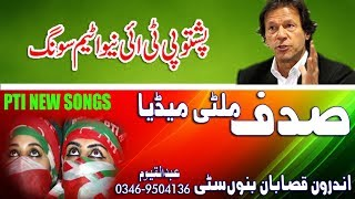 PASHTO URDU PTI SONGS 2018