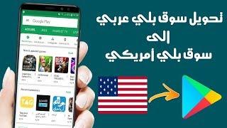 تحويل سوق بلي العربي الى امريكي مدى الحياة بالدليل 2019