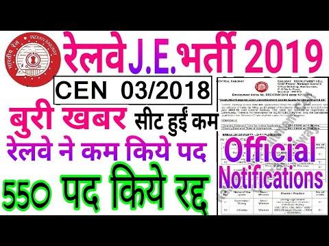 बुरी खबर रेलवे J.E. भर्ती 2019   रेलवे ने घटाये पद  RRB JE पदों की संख्या हुई कम। RRB JE 2019