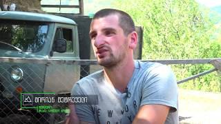 თბილისიდან რაჭაში - 26 წლის ტყუპი ძმების ბიზნესი დაცარიელებულ სოფელში