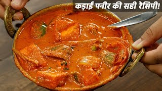 कड़ाई पनीर की सही रेसिपी - kadai paneer - kadhai restaurant gravy recipe cookingshooking