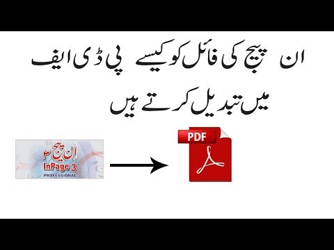 How to Convert Inpage file to pdf Format || Inpage Urdu PDF converter