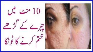 Chahrey k Garhy Khatm Karny ka totka 100% effective results