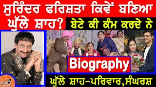 Ghulle Shah Biography (Comedian) | Family | Wife | Son | Comedy | Interview |Surinder Farishta film