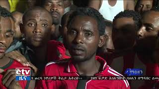 Ethiopio Lateset News Today