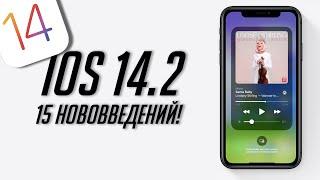 Что нового в iOS 14.2 для iPhone и iPad? Стоит ли устанавливать?