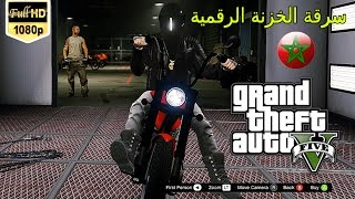 #x202b;مهمة العصابات سرقة الخزنة الرقمية وفيها نقود كثيرة في حرامي السيارات 5 | Grand Theft Auto V Pc#x202c;lrm;