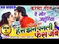 Has Jhan Pagli Fas Jabe | A Mor Jahuriya | Chhattisgarhi Film | Karma | Man | Anikriti | Satish Jain