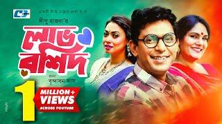 Love Roshid | Chanchal Chowdhury | Shanu Devi | Shanaj Kushi | Dipu Hazra | Bangla Comedy Natok