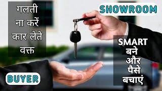 SMART बने CAR DELIVERY लेते वक्त | यह गलतियों से बचें और पैसे बचाएं | IMPORTANT| DELIVERY CHECKLIST|