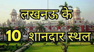 Lucknow l Top 10 places to visit in Lucknow l Lucknow tourist places l Lucknow tourism l
