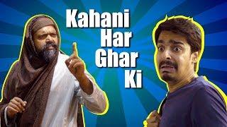 Kahani Har Ghar Ki | Bekaar Films | Maskharay
