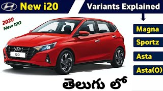 2020 Hyundai i20 Variants Explained in Telugu | BS6 i20 Review in Telugu | BS6 i20 Features, Price