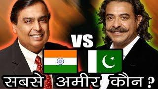 Shahid Khan VS Mukesh Ambani! Who is The RICHEST?