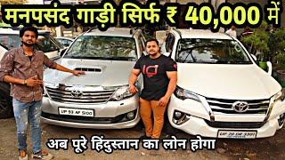 ख़रीदे अपनी मनपसंद कार मात्र रु40,000 में ! BUY SECOND HAND CAR IN CHEAP PRICE ! KAROL BAGH DELHI !