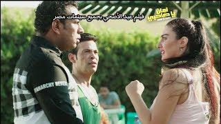 """إعلان فيلم /- امان يا صاحبي /-  سعد الصغير """" محمود الليثى"""" بوسي  """"  صوفينار - / فيلم عيد الاضحي"""