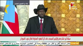 كلمة رئيس جنوب السودان سيلفا كير أثناء المؤتمر الصحفى المشترك مع الرئيس السيسى بقصر الاتحادية