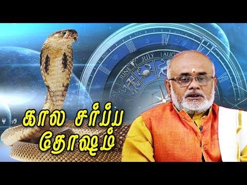 Kaala Sarpa Dosham🕉கால சர்ப்ப தோஷம்