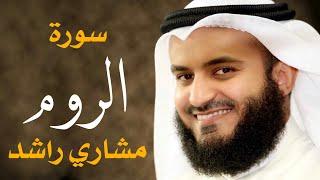 سورة الروم مشاري راشد العفاسي