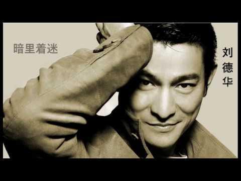 暗裡著迷(粵) - Andy Lau