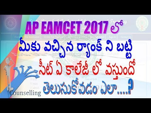 How to check AP EAMCET Rank Wise Seat Availability in 2017|TELUGU|HEMANTH|