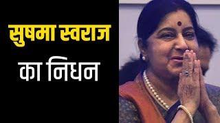 Sushma Swaraj passes away at 67 | Breaking News