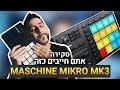 אתם חייבים כזה MASCHINE MIKRO MK3 סקירה \ Review Mp3