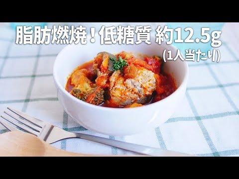 コンビニ食材を使って低糖質ダイエット!「サバ缶のラタトゥイユ」【料理レシピはParty Kitchen🎉】