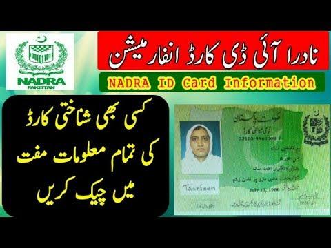 How to Check NADRA ID Card Full Detail 2017 In Urdu/Hindi