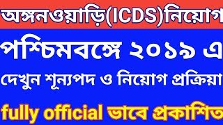 Download ICDS recruitment 2019, icds supervisor recruitment 2019, icds job in wb, icds vacancy 2019, howtoicd Video