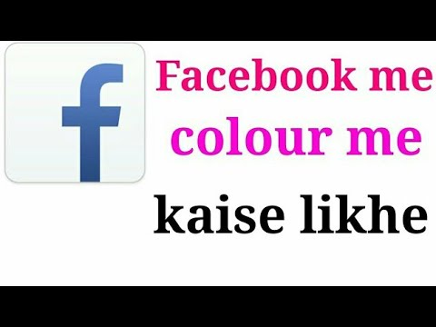 Facebook me colour me kaise comment likhe, How to Change The Colour of your words on Facebook |
