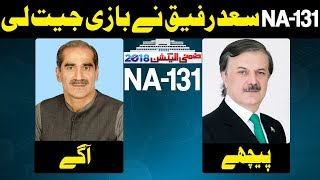 NA-131 Lahore by-election unofficial result: Khawaja Saad Rafique leading PTI
