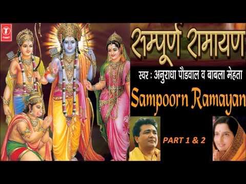 Sampurna ramayan in hindi