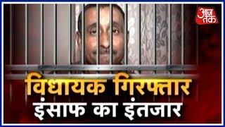 Breaking News | Unnao Rape Case: CBI Team To Investigate UP Police