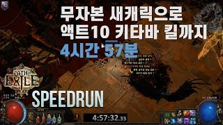 poe speedrun Videos - 9tube tv