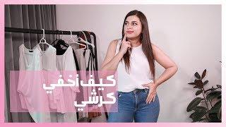 10نصائح لإخفاء الكرش   مينا الشيخلي